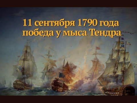 11 сентября — День воинской славы России. Победа русской эскадры у мыса Тендра в 1790 году