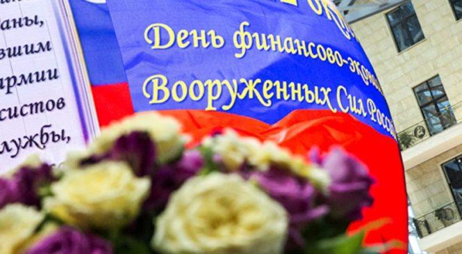 22 октября – День финансово-экономической службы Вооруженных Сил Российской Федерации