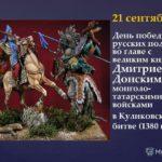 21 сентября – День воинской славы России. День победы в Куликовской битве