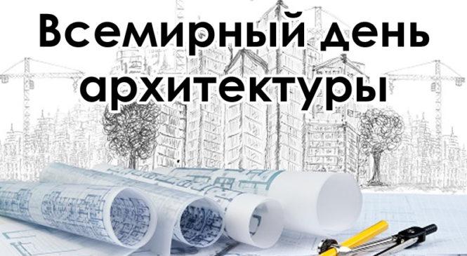 1 октября — Всемирный день архитектора