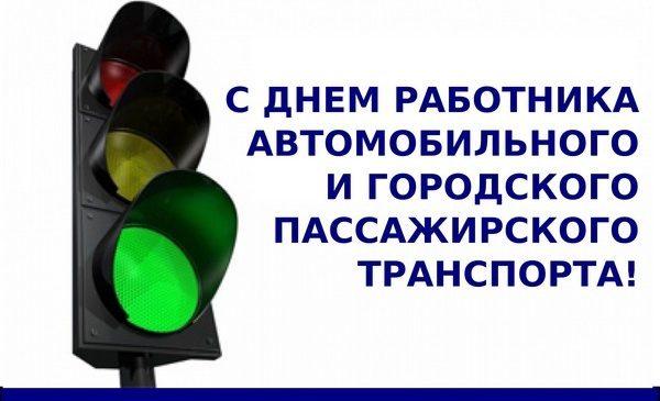 28 октября — День работника автомобильного и городского пассажирского транспорта