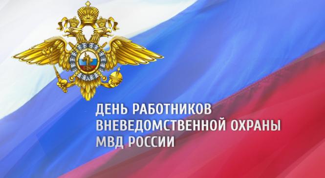 29 октября — День работников службы вневедомственной охраны МВД РФ