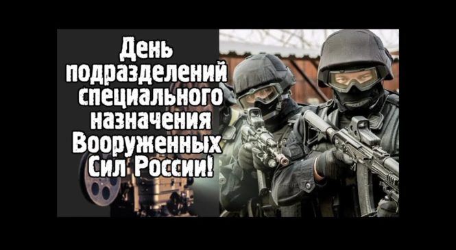 24 октября – День подразделений специального назначения Вооруженных Сил России