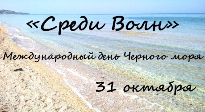 31 октября — Международный день Черного моря