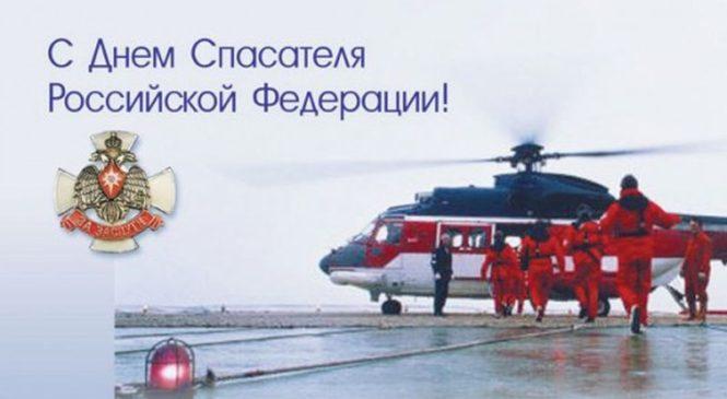 27 декабря — День спасателя Российской Федерации