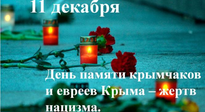 11 декабря — День памяти крымчаков и евреев Крыма – жертв нацизма