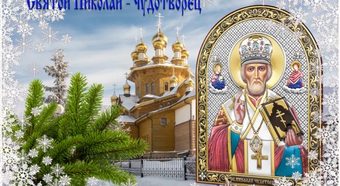 Поздравление ко Дню Святого Николая