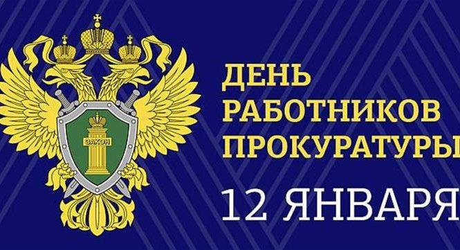 12 января — День образования российской прокуратуры