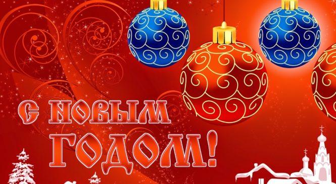 Поздравление с Новым 2019 годом!