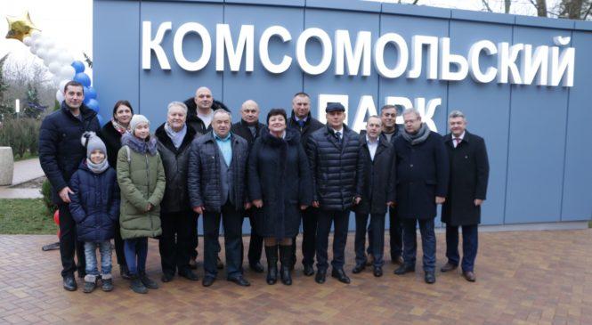 Обновлённый Комсомольский парк открыт!