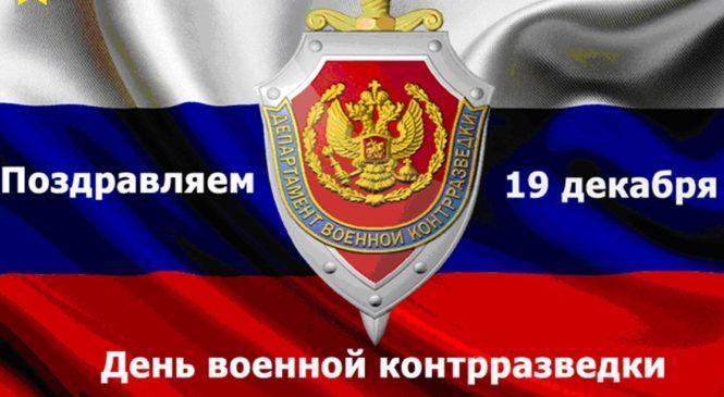 19 декабря – День работников военной контрразведки Российской Федерации