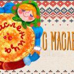 Поздравление с праздником Масленицы!