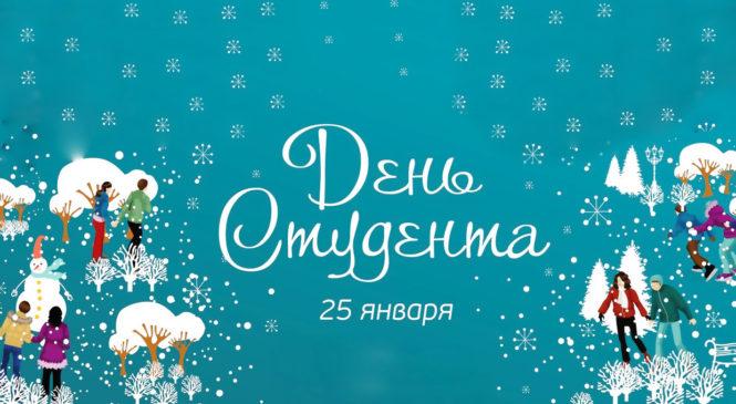 25 января — День российского студенчества — Татьянин день