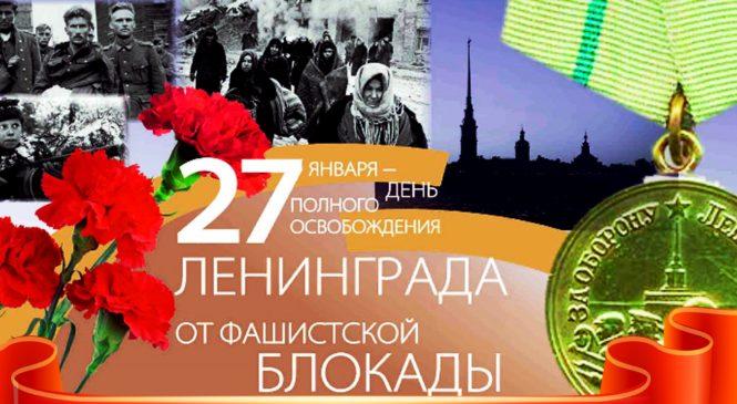 27 января – День воинской славы России. День полного освобождения Ленинграда от фашистской блокады