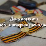 День памяти воинов-интернационалистов России
