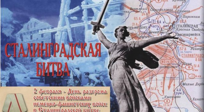 2 февраля – День воинской славы России. День разгрома советскими войсками немецко-фашистских войск в Сталинградской битве 1943 году