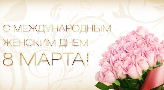 Поздравление к 8 марта!