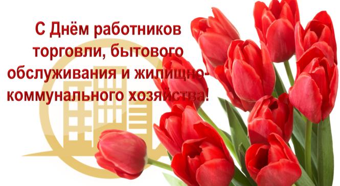 День работников бытового обслуживания населения и жилищно-коммунального хозяйства