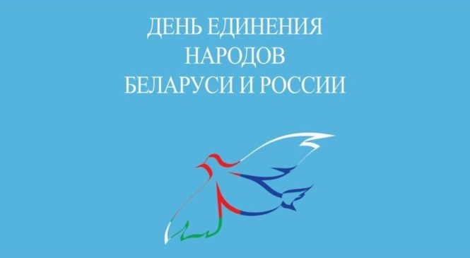 Поздравление с Днем единения народов Белоруссии и России