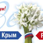 День Общекрымского референдума 2014 года