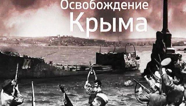 День начала Крымской наступательной операции (с 8 апреля 1944 — 12 мая 1944 г.)
