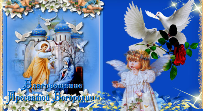 Поздравление с Благовещением Пресвятой Богородицы
