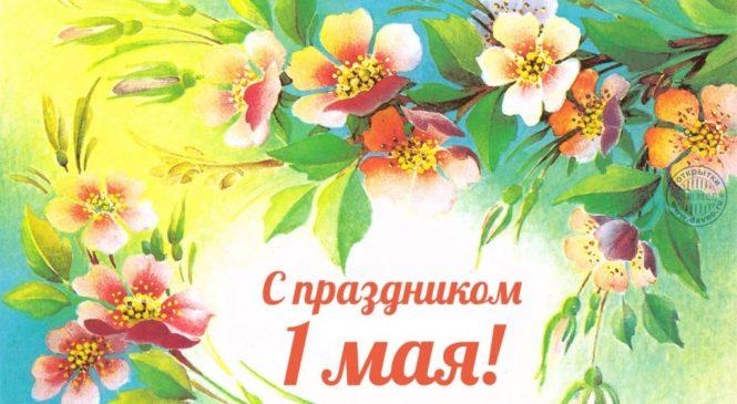 Поздравление с 1 мая!!!
