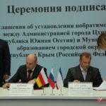 Подписано соглашение о сотрудничестве между Керчью и Цхинвалом
