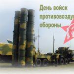 Поздравление с Днем войск противовоздушной обороны!