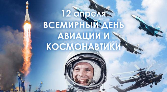 Поздравление с Днем авиации и космонавтики!