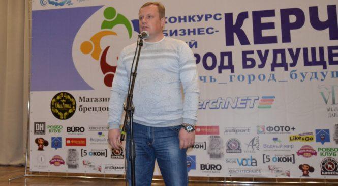 В Керчи стартовал конкурс «Керчь – город будущего»