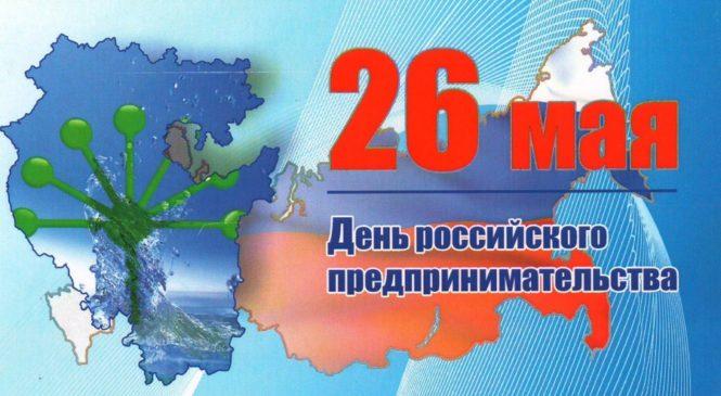Поздравление с Днем российского предпринимательства