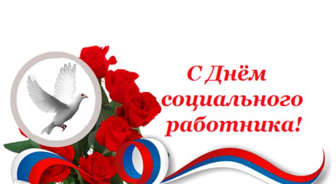 Сегодня День социального работника