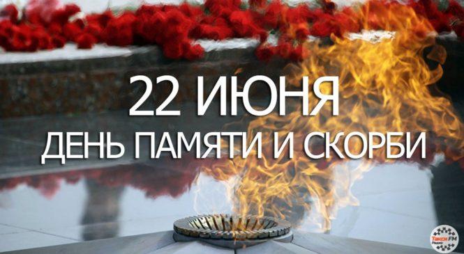 Сегодня — День памяти и скорби