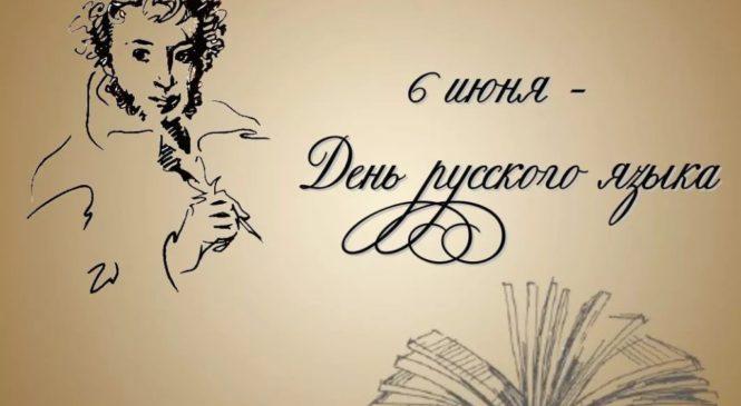 Поздравление с Днем русского языка
