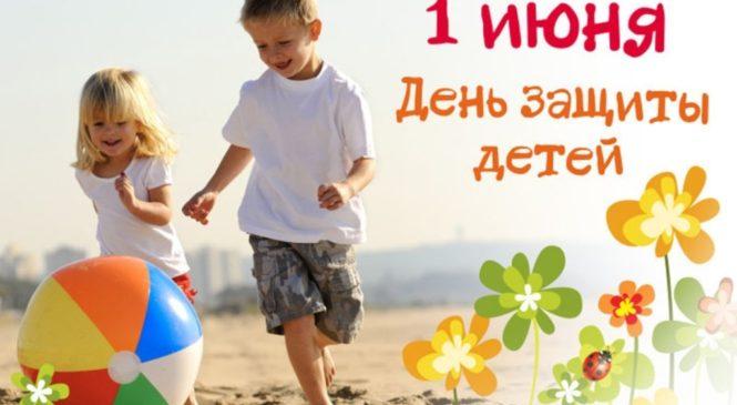 Поздравление с Международным днем защиты детей!