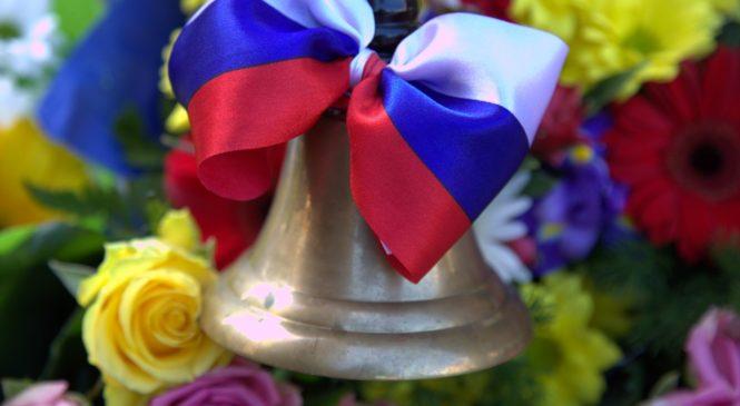 Поздравление с праздником «Последнего звонка»