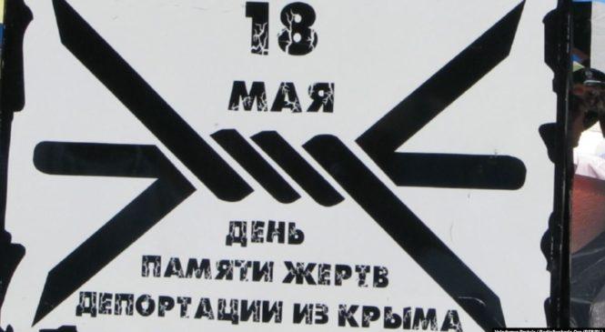 Сегодня день памяти жертв депортации из Крыма