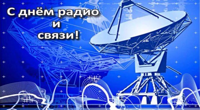 7 мая – День работников всех отраслей связи