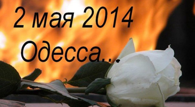 Керчане скорбят по жертвам, погибшим в одесском Доме профсоюзов
