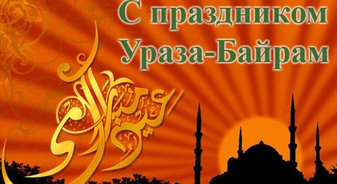 Поздравление с мусульманским праздником Ураза-байрам