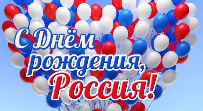 Мероприятия, посвященные Дню России