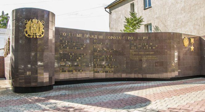 Изучается общественное мнение касательно присвоения звания «Почетный гражданин города-героя Керчи»