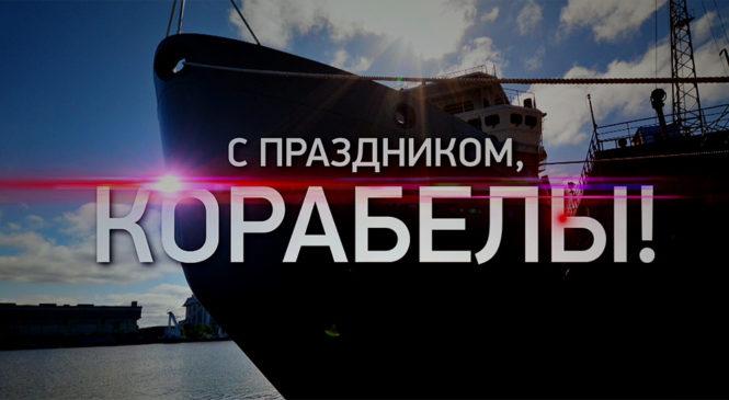 Поздравление с Днем кораблестроителя!
