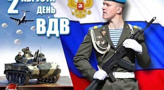 Поздравление с Днем Воздушно-десантных войск РФ