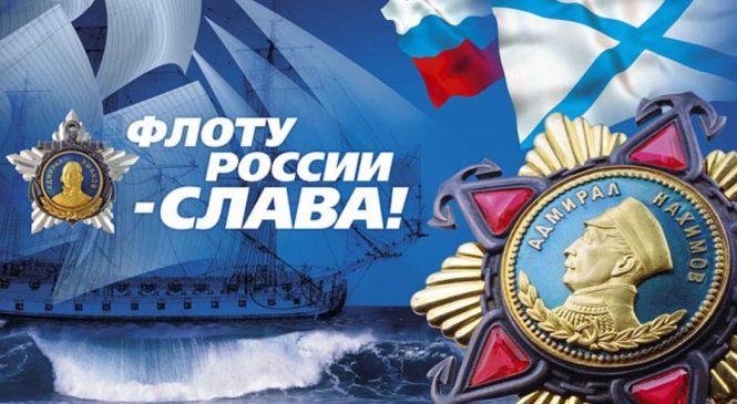 Поздравление с Днем ВМФ РФ