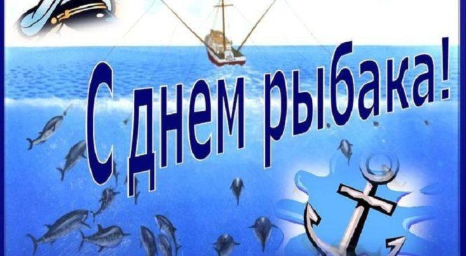 Приглашаем всех принять участие в мероприятиях посвященных Дню рыбака