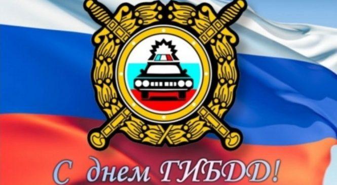 Поздравление с Днем ГИБДД МВД РФ