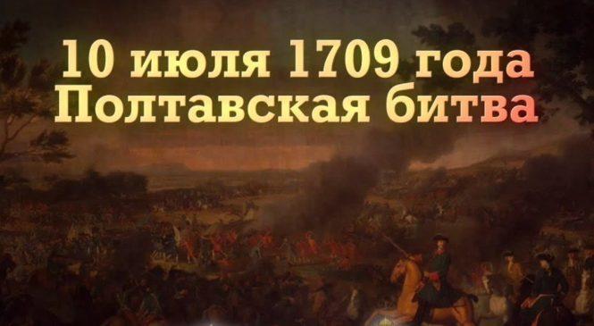 День воинской славы России — День Победы русской армии под командованием Петра Первого над шведами в Полтавском сражении