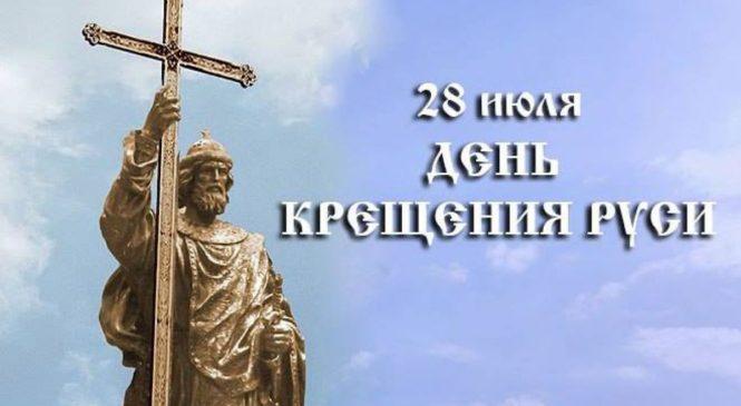 Поздравление с Днем крещения Руси